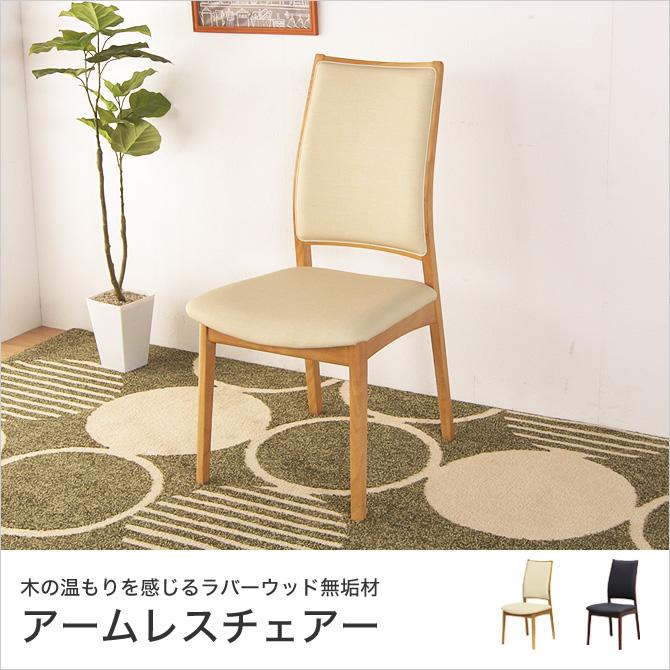 ダイニングチェア 無垢 肘無し アームレス アイボリー ダークグレー ラバーウッド無垢材 木製 チェアー 椅子 いす イス 木製チェア 北欧 シンプル ダイニング カフェ