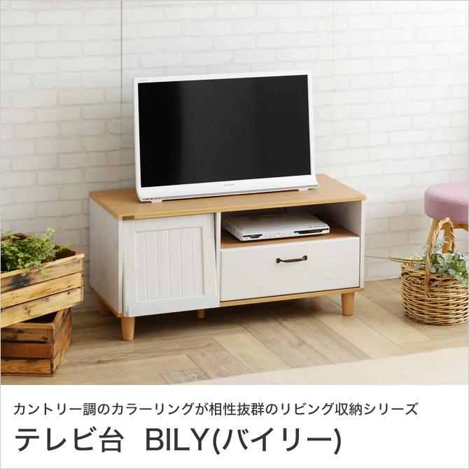 テレビ台 ローボード ホワイト 幅100cm 棚 引き出し 白 ナチュラル フレンチ カントリー ガーリー TV台 TVボード 木製