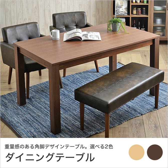 ダイニングテーブル 幅140cm ナチュラル/ブラウン 角脚 ウォールナット アッシュ材 木製 テーブル