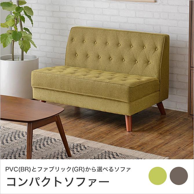 ソファ 2人掛け ブラウン/グリーン 脚付 PVC ファブリック 完成品