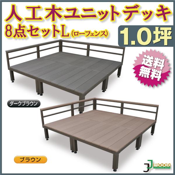 ウッドデッキ 人工木 ローフェンス付きタイプ 4点セット 1.0坪 ダークブラウン