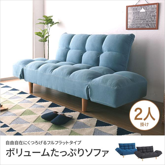 ソファ 2人掛け リクライニング ファブリック 木脚 ブルー/ネイビー/ブラック