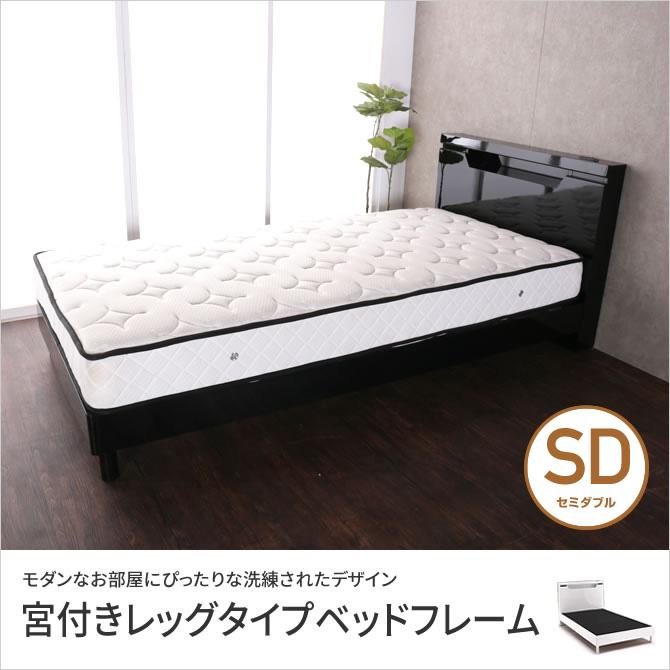 ベッド セミダブル 鏡面 脚付き 宮付き コンセント付き ブラック/ホワイト