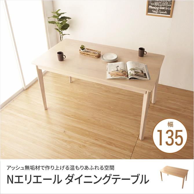 ダイニングテーブル 無垢 135cm アッシュ無垢材 ホワイト調 単品