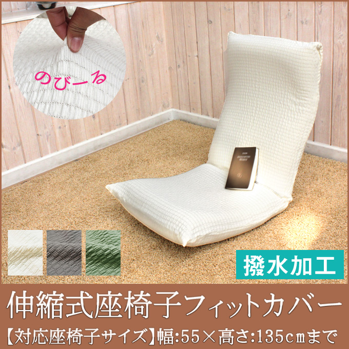 Is A Telescopic Seat Chair Cover Fit The Ceremony Repellent Water  Stretching Sitting Chair Cover / Fits Telescoping Chair Fit Cover. Zaisu  Chair ざいす This ...