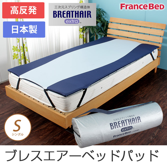 フランスベッド 敷きパッド シングル ブレスエアー ベッドパッド 日本製 国産 東洋紡ブレスエアー エクストラ RH-BAE 高反発 敷パッド ベッドパット 敷き布団 敷布団 の上に オーバーレイ ベッドパッド へたりにくい 通気性 [fbp06]