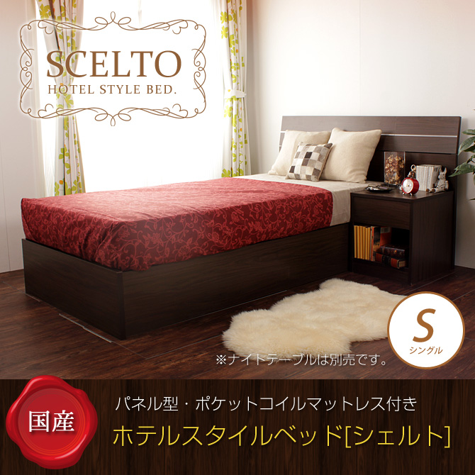 Wooden Single Bed Made In Japan Hotel Style Shield Domestic Pocket Coil Mattress With