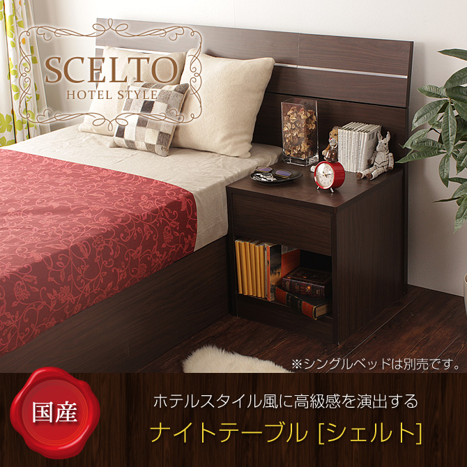 木製 ナイトテーブル 日本製 高級感のある ホテルスタイルナイトテーブル シェルト 国産 サイドテーブル ナイトテーブル テーブル 机 つくえ クラシックモダン ダークブラウン 木目調 北欧 送料無料