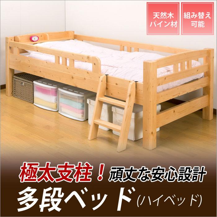 シングルベッド ハイタイプ 木製 多段ベッド(ハイベッド) 木製スノコベッド すのこベッド 取り外し可能な棚付き シングルベッド シングルサイズ 木製 ベッド 木製ベッド ナチュラル 高さ調節可能 ハイタイプ 一人暮らし 1人暮らし 新生活