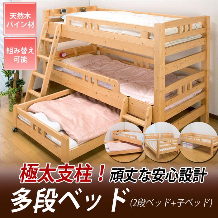 3段ベッド 収納家具 木製 多段ベッド(2段ベッド+小ベッド) トリプル