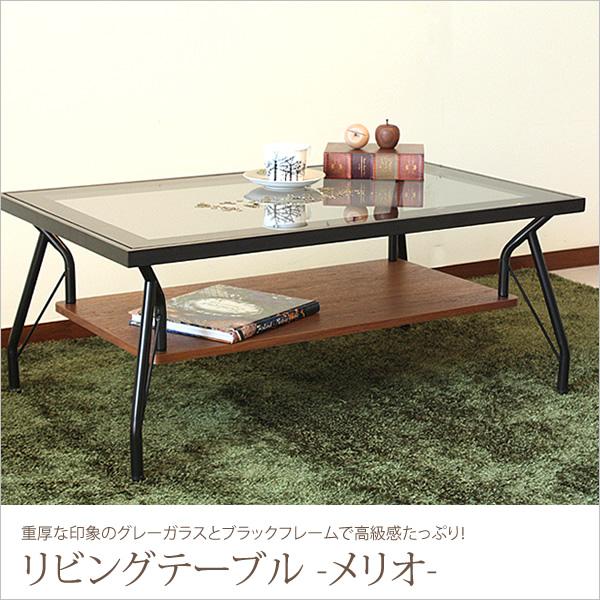 ガラステーブル 棚付き 幅90cm メリオ リビングテーブル グレーガラス ブラックフレーム 高級感のあるリビングテーブル ガラステーブル 幅90cm ブラック デザインテーブル ローテーブル センターテーブル スタイリッシュモダン ガラス天板