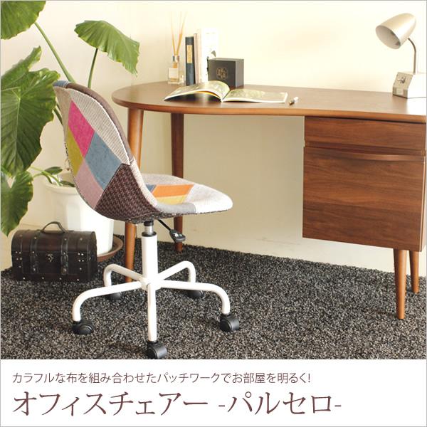 パッチワーク調 パルセロ オフィスチェアー 事務椅子 事務用椅子 オフィスチェア パソコンチェア デスクチェア チェアー オフィスチェアー パソコンチェアー デザインチェア キャスター付き 事務椅子 事務用椅子 いす