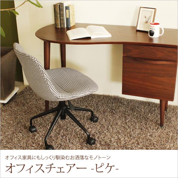 千鳥柄 チドリ ピケ オフィスチェアー 事務椅子 事務用椅子 オフィスチェア パソコンチェア デスクチェア チェアー オフィスチェアー パソコンチェアー デザインチェア キャスター付き 事務椅子 事務用椅子 いす