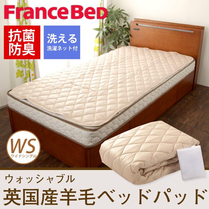 フランスベッド ウォッシャブル 羊毛ベッドパッド ワイドシングル 吸湿・発散に優れたヨーロッパ産 洗える 羊毛 100% ベッドパッド 敷パッド 敷きパッド製 francebed ウール100% [fbp06]