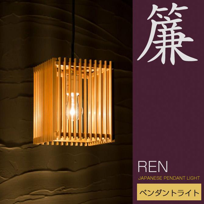 和 照明 ペンダントライト 国産 和風照明 簾 AP833 ren 木組 和風和室照明 和風 和モダン レトロ ペンダントランプ 和室用照明 LED対応照明 led 蛍光灯 ペンダントライト おしゃれ 天井照明 照明器具 インテリア照明 照明 和室