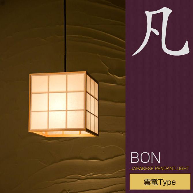 ペンダントライト 国産 和風照明 凡 AP811 bon 雲竜タイプ 木組 和風和室照明 和風 和モダン レトロ ペンダントランプ 和室用照明 LED対応照明 led 蛍光灯 ペンダントライト おしゃれ 天井照明 照明器具 インテリア照明