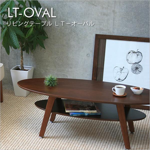 センターテーブル 幅120cm LT-オーバル リビングテーブル 幅120×奥行50×高さ39cm テーブル センターテーブル 木製 センターテーブル 北欧 モダン シンプルリビングテーブル センターテーブル 木製 天板