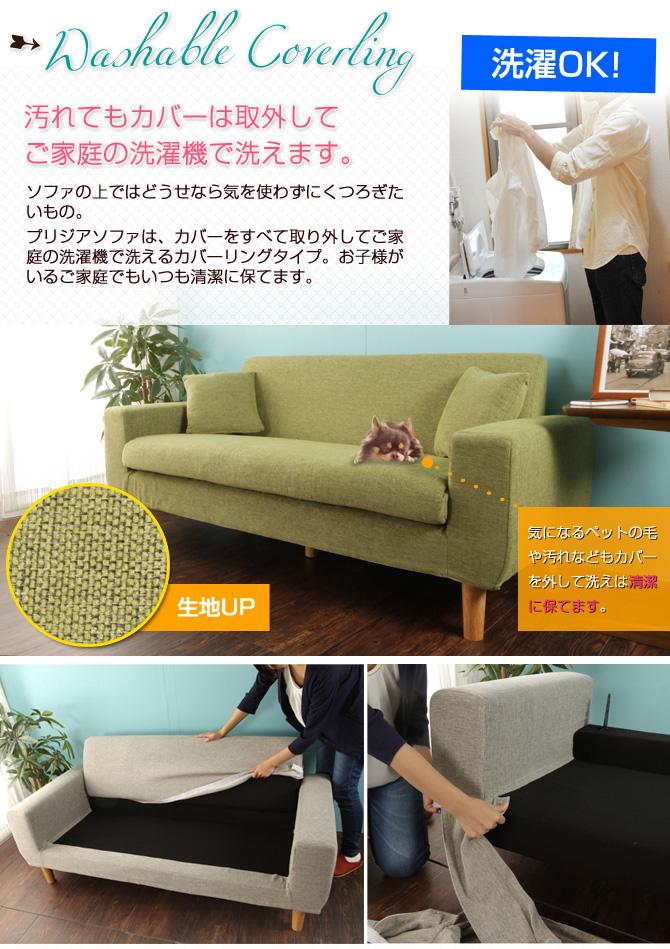 两个两个能洗的沙发赊帐sofapurijia 2.5P沙发两个能洗的覆盖物(安装已经)天然木腿录用2个赊帐2.5人掛沙发赊帐沙发2P sofasofafuroasofakauchisofa赊帐沙发绿色棕色灰色[新产品][BY推荐BY]