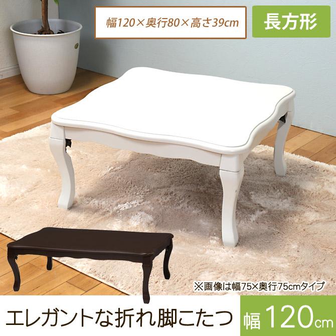 こたつ 長方形 リビングこたつ エレガントな折れ脚こたつ 幅120cm 長方形 幅120×奥行80×高さ39cm こたつテーブル コタツテーブル リビングコタツ リビングテーブル ローテーブル 家具調こたつ 木