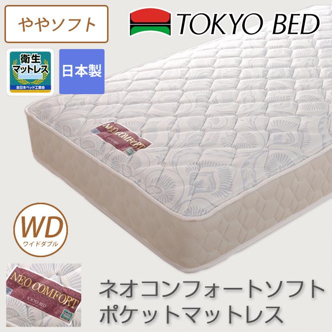 東京ベッド ポケットコイルマットレス ネオコンフォート ソフト ポケットコイルマットレス ワイドダブル 国産 スプリングコイルマットレス TOKYOBED ポケットコイルスプリングマットレス すぐれた体圧分散性 点で支える ポケットマット