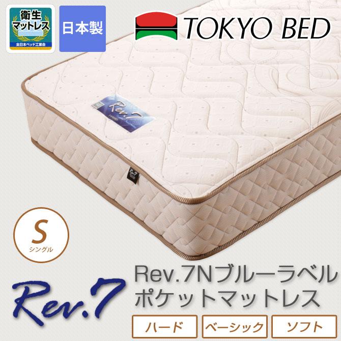 東京ベッド ポケットコイルマットレス Rev.7 Nブルーラベル ポケットコイルマットレス シングル 国産 スプリングコイルマットレス TOKYOBED ポケットコイルスプリングマットレス すぐれた体圧分散性 点で支える ポケットマット