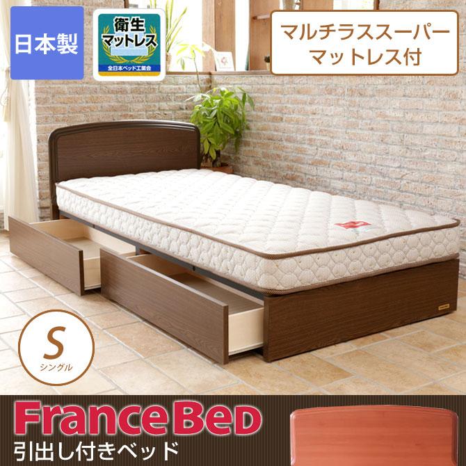 フランスベッド製 収納付きベッド シングルベッド マルチラスマットレス付き ヘッドボード収納ベッド パネル型 引き出し付きベッド フランスベット 木製収納ベット シングルベット [fbp06]