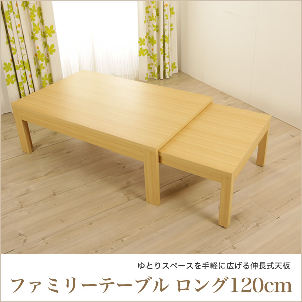 リビングテーブル 幅120cm 伸張式リビングテーブル キャスター付 サイドテーブル コーヒーテーブル ナチュラル ロングタイプ 幅120-225.5cm 送料無料