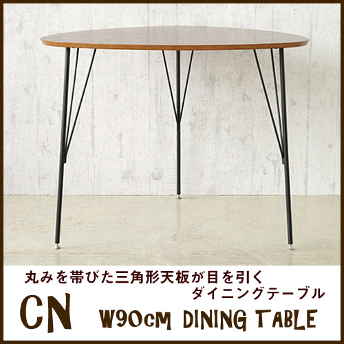 幅90cm ダイニングテーブル【送料無料】丸みを帯びた三角形天板が目を引くダイニングテーブルCN ダイニングテーブル 食卓テーブル 食堂テーブル リビングテーブル