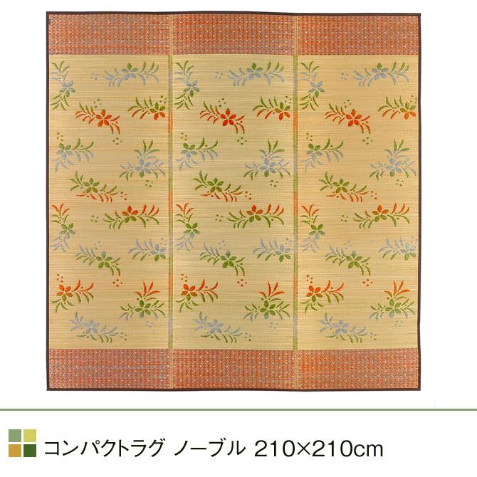 コンパクトラグ ノーブル 210×210cm 国産 日本製 イ草 いぐさ ござ ラグ い草ラグ 廊下 カーペット ラグ の変わりに 送料無料