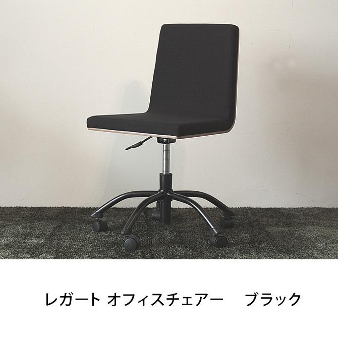 オフィスチェアー レガート ブラック 昇降機能 ガスシリンダー キャスター付き 昇降式 リッチ 高級感 ウォールナット ワークチェア デスクチェア パソコンチェア オフィスチェア OAチェア 椅子 イス いす