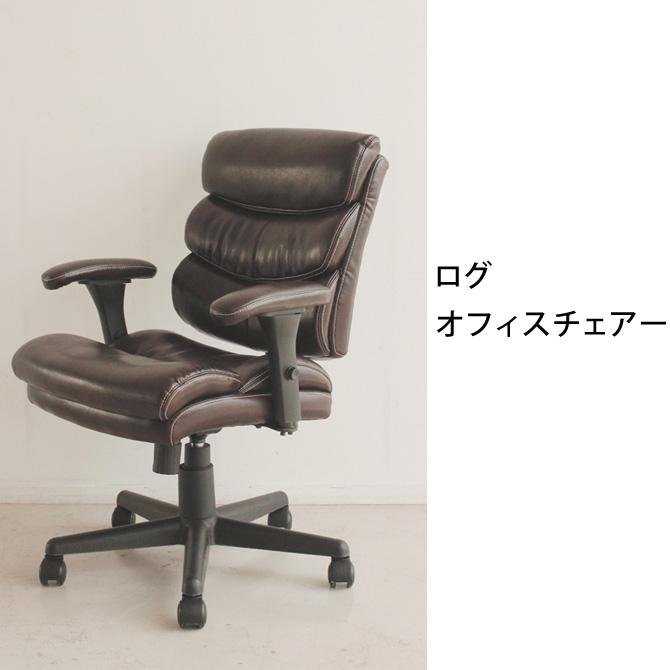 オフィスチェアー ログ ボタンスライド式肘掛け 高低差調節レバ- 再生革・ウレタン・積層合板 高級感 重圧感 書斎 ワークチェア デスクチェア パソコンチェア オフィスチェア OAチェア 椅子 イス いす