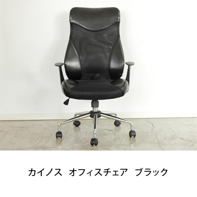 オフィスチェア カイノス ブラック 肘掛け 背もたれ メッシュ 合成皮革(PU) オフィス ワーク 書斎 ワークチェア デスクチェア パソコンチェア オフィスチェア OAチェア 椅子 イス いす