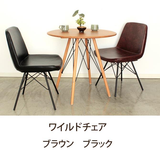 ワイルドチェア KT-88 ブラウン ブラック レザー調 合成皮革(PU) アイアン レトロ カフェ風 ダイニングチェア リビングチェア 食卓椅子 合皮 ダイニングチェア デザインチェア パーソナルチェア