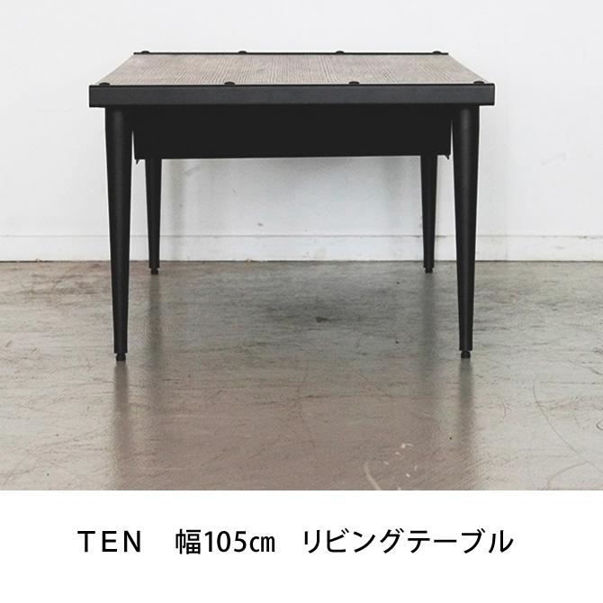 リビングテーブル TEN 幅105cm テーブル下収納 パーチクルボード 古木風センターテーブル 作業テーブル 作業台 作業机 ビンテージ調 スタイリッシュ アンティーク調 リビングテーブル