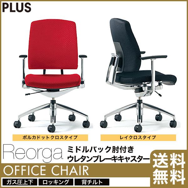 【ギフト】 オフィスチェア【送料無料】リオルガ ミドルバック肘付きウレタンブレーキキャスター デスクチェア KB-RP63SPLU オフィスチェア ポルカドットクロス Reorga/レイクロス KB-RP63SPLU Reorga 事務椅子 OAチェア【代引不可】 オフィスチェアー パソコンチェア デスクチェア ワークチェアー チェア チェアー, サンホームショッピング:2931854b --- business.personalco5.dominiotemporario.com