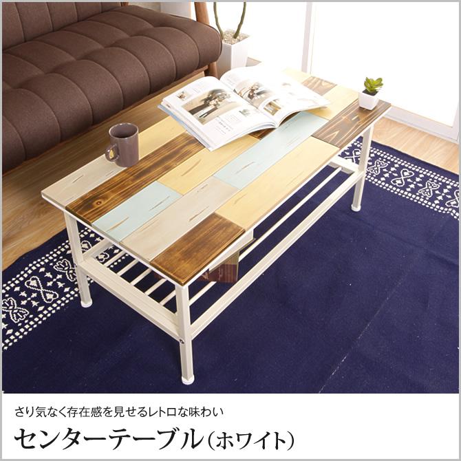 センターテーブル テーブル おしゃれ ヴィンテージ パイン材 高さ調節 棚付き シンプル ホワイト