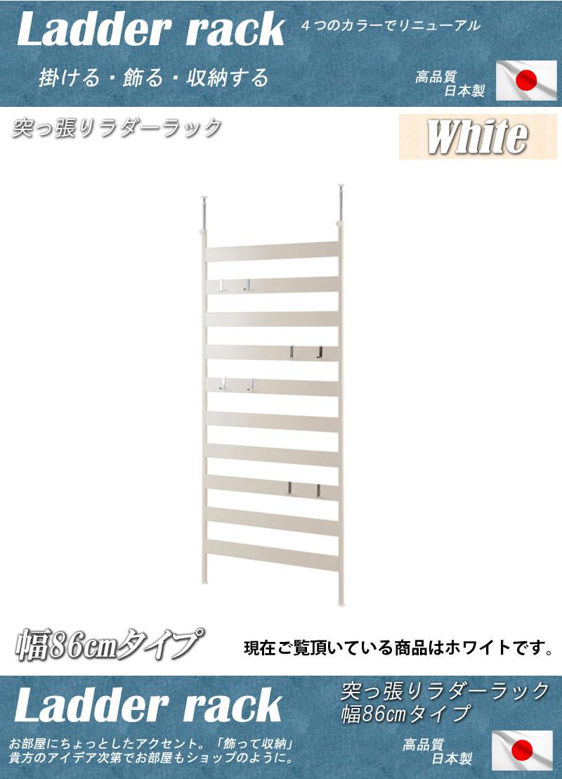 ラダーラック 突っ張り 幅86 突っ張りラダーラック 収納 壁面収納 突っ張りパーテーション 日本製 ラダー ホワイト