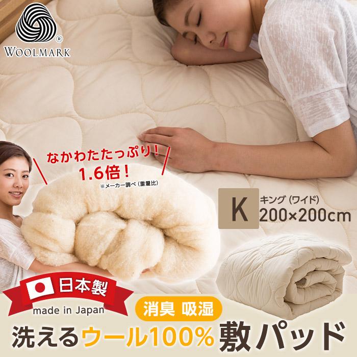 敷パッド キング 敷きパッド ベッドパッド ウール 100% 日本製 洗える 洗濯 消臭 夏 冬 綿 100% さらさら 天然素材 清潔 日本製 洗えるウール100%敷パッド