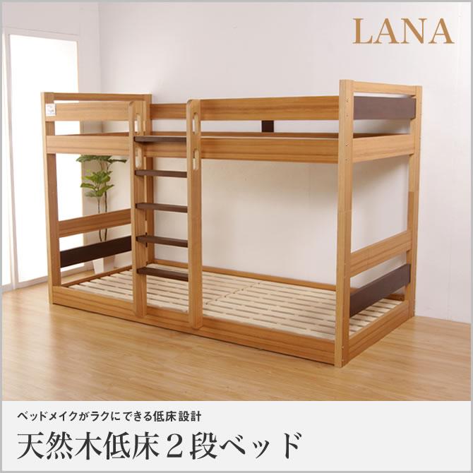 2段ベッド ロータイプ 低床2段ベッド 木製 ベッド 子供用 二段ベッド ベッドフレーム すのこベッド シングルベッド 分離可能 子供部屋 すのこ床板 大人用ベッド 【大型家具便】【日時指定不可】