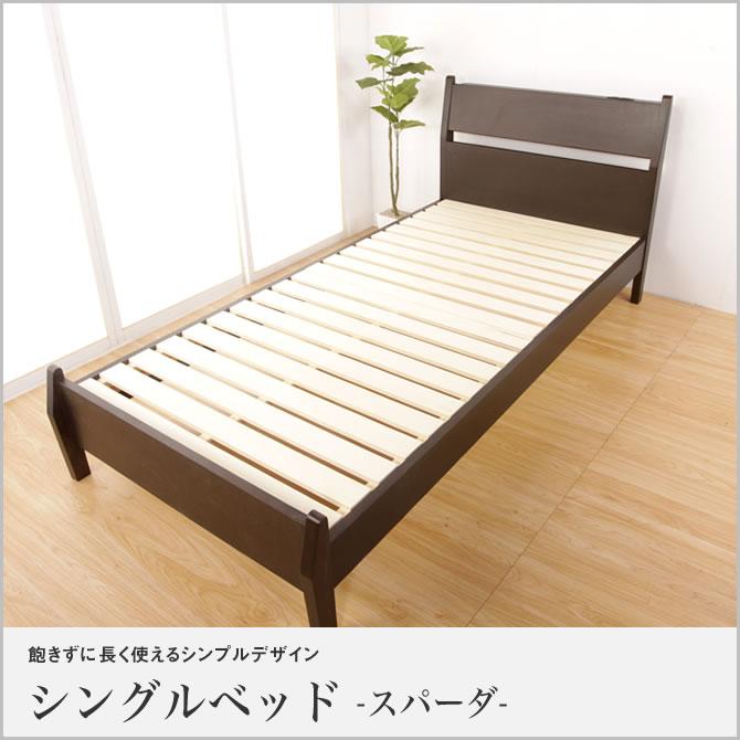 ベッド シングルベッド 携帯 女性 スノコ 2口コンセント 一人暮らし オシャレ かわいい 寝室 宮 天然木 すのこ おしゃれ 木製 フレームのみ コンセント付き モダン シンプル 棚 コンセント ブラウン ベッドフレーム シングル スパーダ