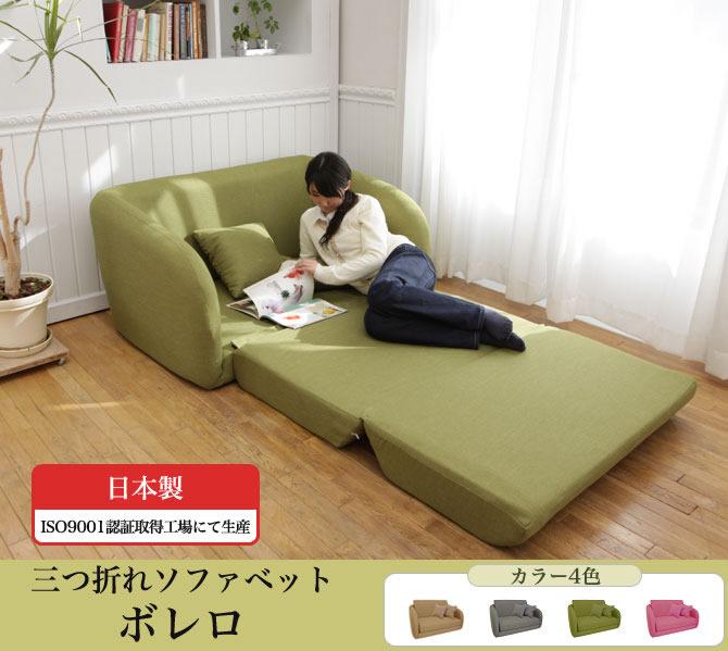 Three Folding Sofa Bed Bolero Single Cushion Made In An Bet Roofer From Mattress Fabric Cloth Tri Fold