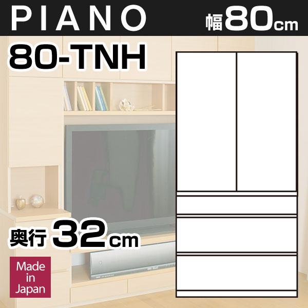 日本未入荷 壁面収納PIANO(ピアノ) 幅80cm 80-TNH 幅80cm 扉+引出し 80-TNH 可動棚3枚 扉+引出し【代引不可】奥行32cm, 志摩市:53b50fd5 --- jf-belver.pt