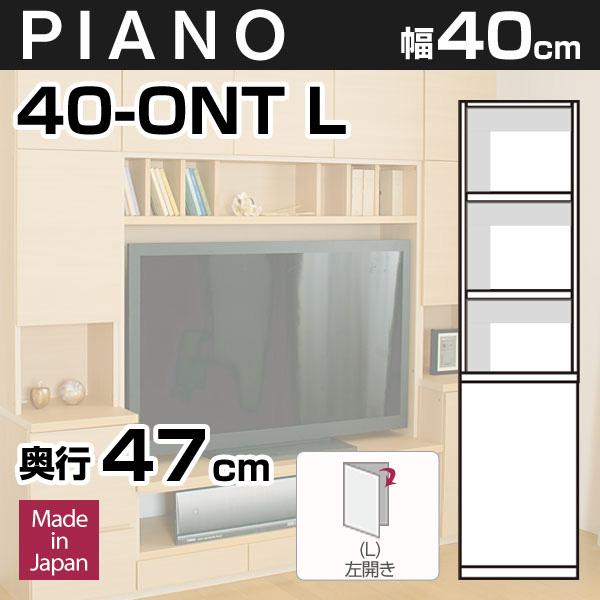 壁面収納PIANO(ピアノ) 40-ONT(扉左開き) 幅40cm オープン棚+扉 可動棚5枚【奥行47cm】【代引不可】