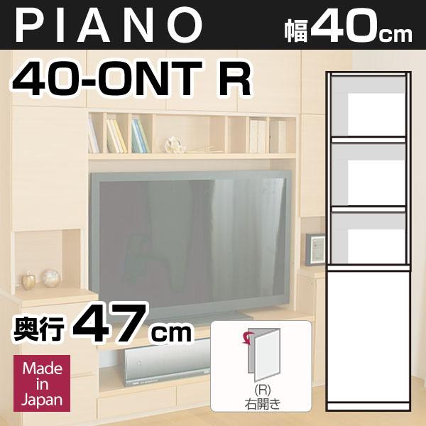 壁面収納PIANO(ピアノ) 40-ONT(扉右開き) 幅40cm オープン棚+扉 可動棚5枚【奥行47cm】【代引不可】
