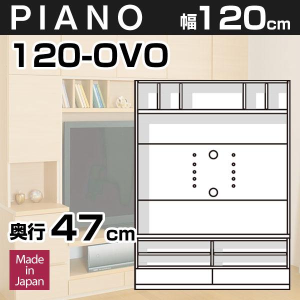 壁面収納PIANO(ピアノ) 120-OVO 幅120cm TVボード オープン棚 可動棚2枚 テレビ台 TV台 テレビボード【奥行47cm】【代引不可】