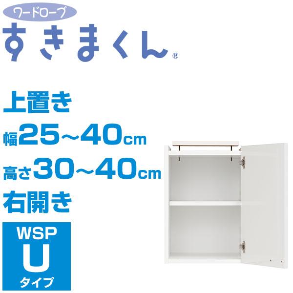 隙間収納 ワードローブすきまくん WSP-UR 幅25-40cm 高さ30-40cm 右開き 上置き 【代引不可】【送料無料】 カラー全14色 幅・高さ1cmからサイズオーダー可能 セミオーダー家具 衣類収納