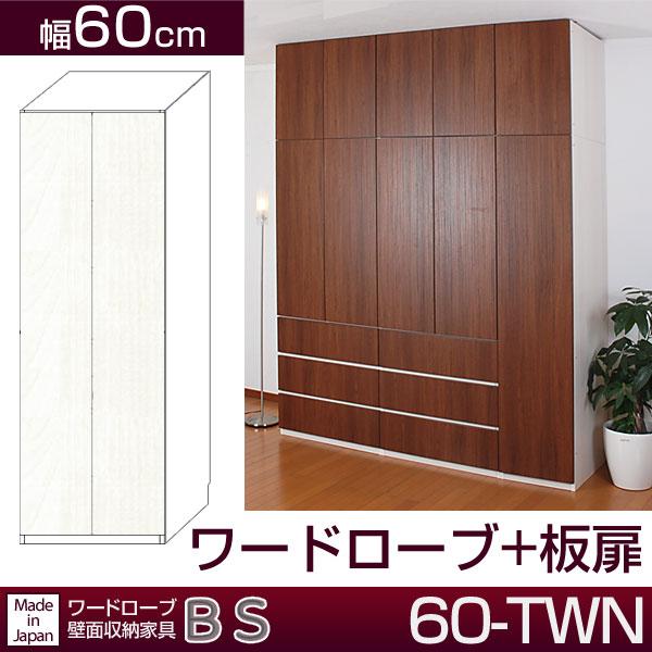 クローゼット壁面収納家具 すえ木工 BS 60-TWN ワードローブ+板扉 幅60cm 【代引不可】【受注生産品】