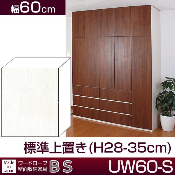 クローゼット壁面収納家具 すえ木工 BS UW60-S 上置き 幅60cm (H28-35cm) 【代引不可】【受注生産品】