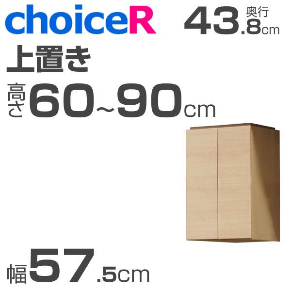 壁面収納家具 チョイスR 上置き 幅57.5cm 高さ60-90cm 奥行43.8cm 【受注生産】【代引不可】 壁面収納 壁収納 壁面家具 ユニット家具