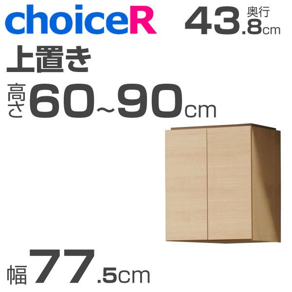 壁面収納家具 チョイスR 上置き 幅77.5cm 高さ60-90cm 奥行43.8cm 【受注生産】【代引不可】 壁面収納 壁収納 壁面家具 ユニット家具